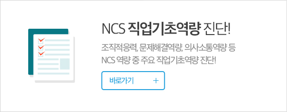 NCS 직업기초역량 진단!