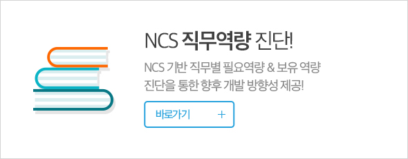 NCS 직무역량 진단!